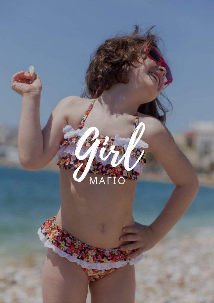 paidiko magio girl trendytoo.gr